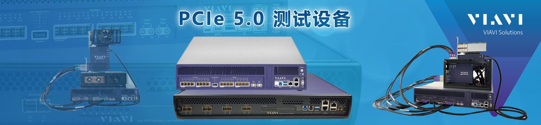 VIAVI_PCIE5